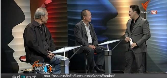 เถียงให้รู้เรื่อง : กรรมการสิทธิฯ กับความคาดหวังของสังคมไทย
