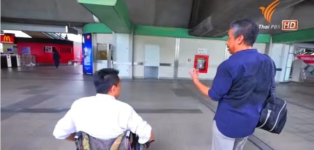 สามัญชนคนไทย : เมืองไทยของคนพิการ