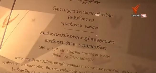 เสียงประชาชน เปลี่ยนประเทศไทย : อนาคตรัฐธรรมนูญ
