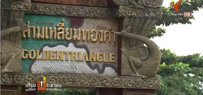 เสียงประชาชน เปลี่ยนประเทศไทย : เขตพัฒนาเศรษฐกิจพิเศษ : ข้อเสนอจากประชาชน