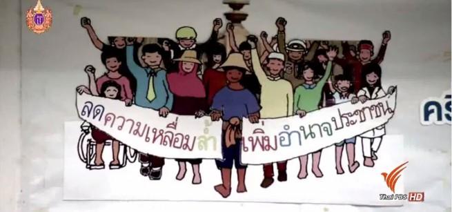 เสียงประชาชน เปลี่ยนประเทศไทย : รัฐธรรมนูญกินได้