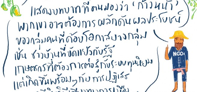 บทเรียนจากประชาสังคมไทย