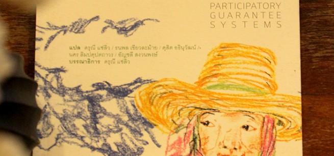 คัดค้าน พ.ร.บ.จีเอ็มโอกับหนังสือ 'ระบบการรับรองอย่างมีส่วนร่วม'